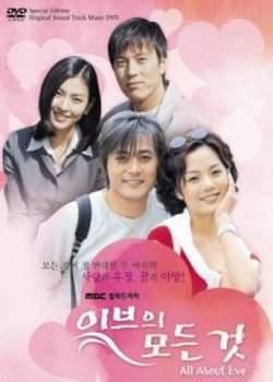 все о еве онлайн в хорошем качестве корейский сериал