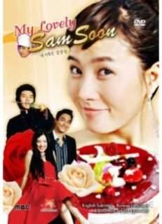 Меня зовут Ким Сам-Сун 2005