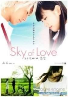 Небо любви 2008