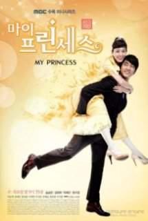 Моя принцесса 2011
