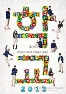 Школа 2013 (2012)