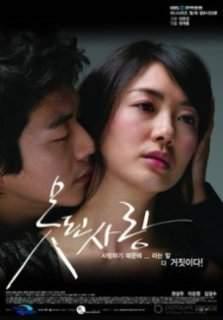 Безнадежная любовь 2007