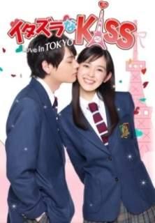 Озорной поцелуй: Любовь в Токио 2013
