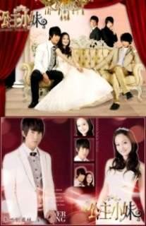 Романтичная принцесса 2007