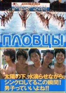 Пловцы 2003