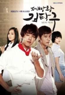 Король выпечки, Ким Так Гу / Хлеб, Любовь и Мечты 2010