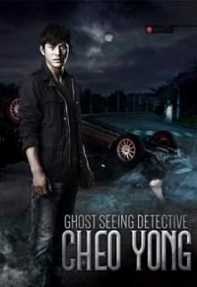 Чо Ён - детектив, видящий призраков / Детектив потустороннего мира 2014