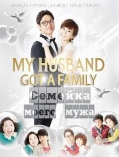 Семейка моего мужа 2012