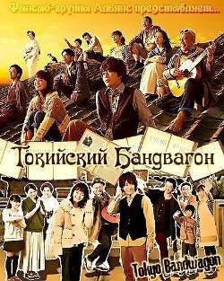 Передвижной Токийский оркестр / Токио Бандвагон - Истории большой семьи / Токийский балаганчик 2013