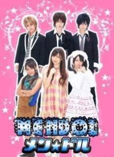 Игра в звездных мальчиков 2008