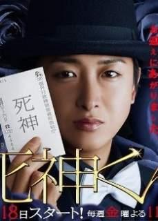 Синигами-кун / Ангел смерти / Бог Смерти 2014