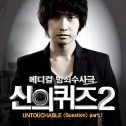 Загадки Бога / Головоломки Бога (1 сезон) 2010