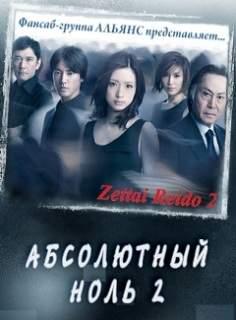 Абсолютный ноль (2 сезон) 2011