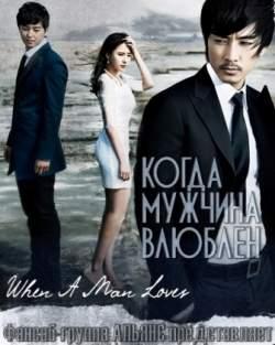 Когда мужчина влюблен / Когда человек влюблен 2013
