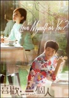 Люблю себя, или тебя? / Должна ли я тебя любить? 2014