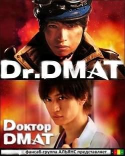 Доктор DMAT / Доктор КСП при ЧС 2014