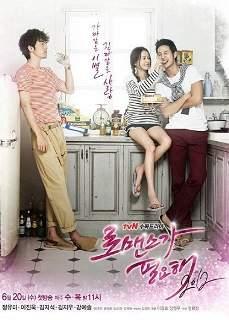 Хочу романтики 2 / Мне нужна романтика 2 (2012)