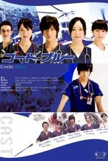 Код «Синий» 2008