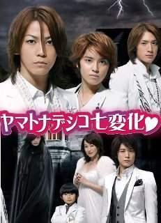 Семь обличий Ямато Надешико 2010