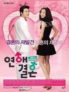 Любовь и брак 2008