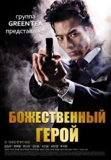 Божественный герой 2010