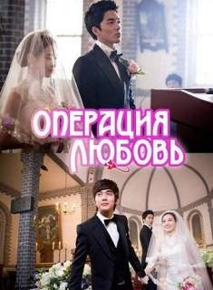 Операция Любовь 2012