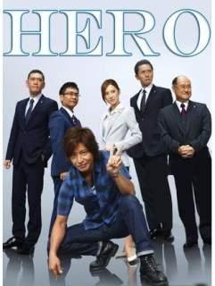 Герой 2 (2014)