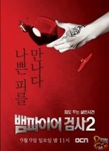 Вампир-прокурор 2 (2012)