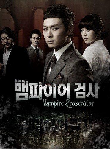 Вампир-прокурор 2011