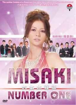 Мисаки – лучшая! 2011