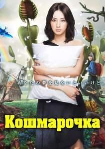 Кошмарочка / Кошмар-чан 2012