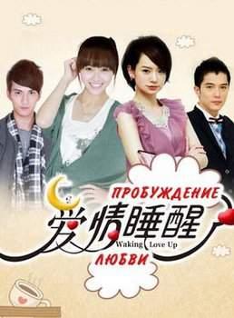 Пробуждение любви 2011
