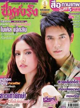 Поворот любви 2009