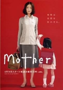 Мать/Мама 2010