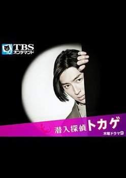 Токагэ - детектив под прикрытием 2013