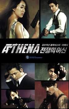 Афина: Богиня войны 2010