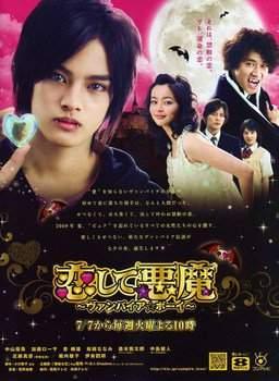 Влюбленный вампир 2009