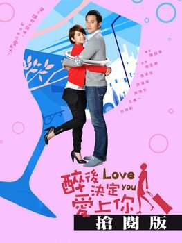 Пьянящий дурман любви / Напиться, жениться, влюбиться 2011