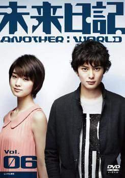 Дневник будущего: Другой мир 2012