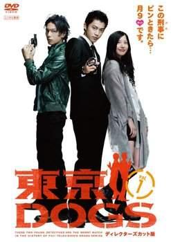 Токийские псы 2009