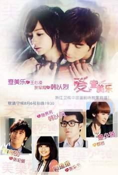 Окунись в любовь, Мэй Лэ! / Мэй Лэ, давай! 2011