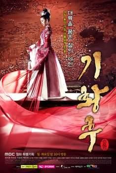 Императрица Ки / Ки Хванг Ху / Хвату 2013
