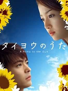 Песня солнцу 2006