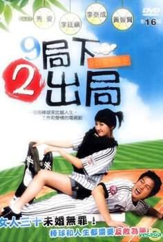 Любовь как бейсбол 2007