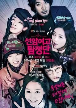 Детективы-старшеклассницы из Сонам / Девочки-детективы старшей школы Сонам 2014