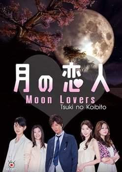 Лунные влюбленные 2010