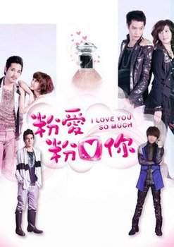 Я так тебя люблю / Влюблён до безумия 2012