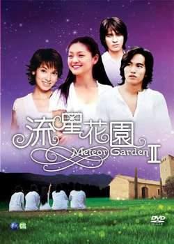 Сад падающих звезд 2 (2002)