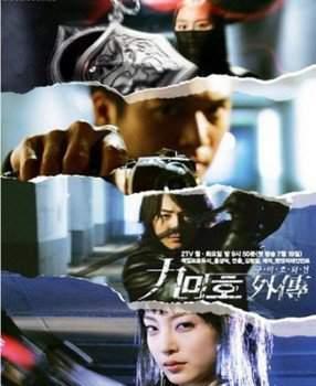 Проклятая любовь / Девятихвостая лисица / Кумихо 2004