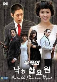 Секретные агенты Кореи 2006